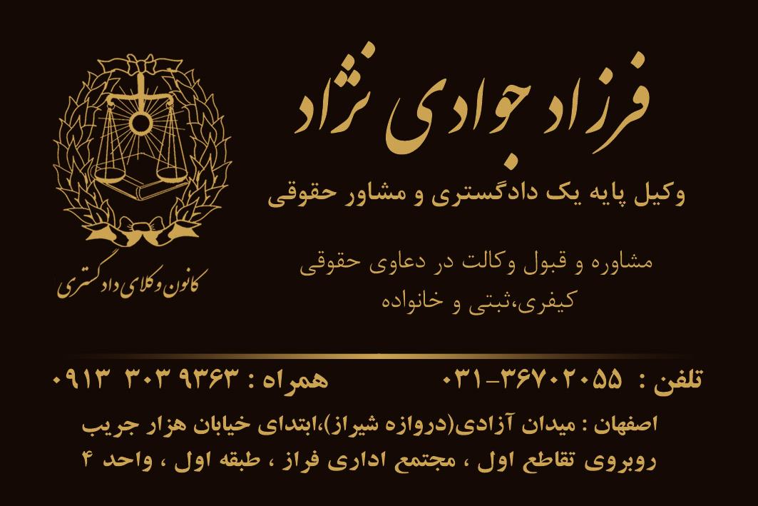 بهترین وکیل اصفهان