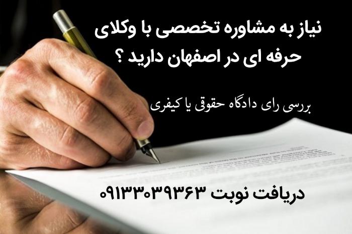 بهترین وکیل جزایی اصفهان
