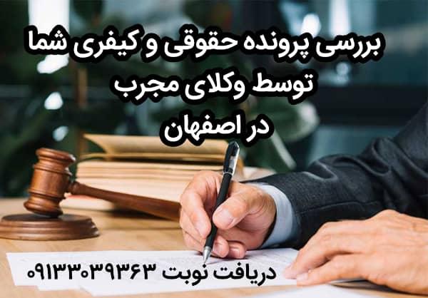کانون وکلای اصفهان